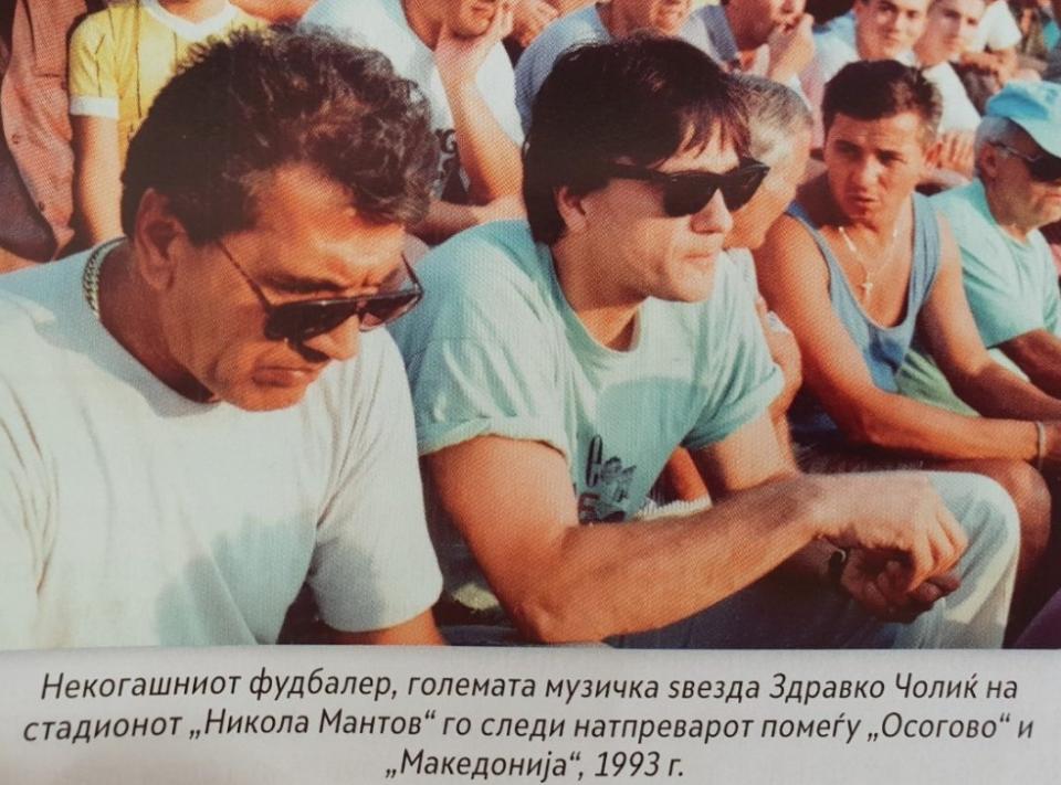 Фотографија стара 27 години: Никогаш не би погодиле за кој македонски клуб навивал Здравко Чолиќ (ФОТО)