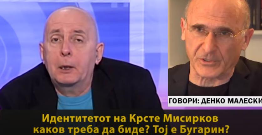 Пропагандистот на владата Малески: Мисирков и Гоце се Бугари, мора да го прифатиме тоа за да нема вето од Бугарија (ВИДЕО)