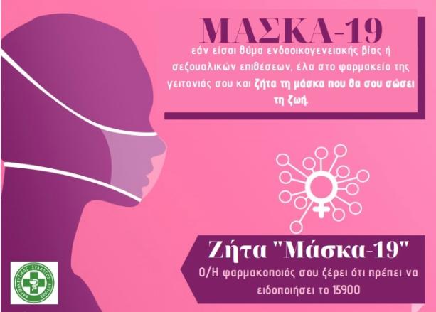 """Грчките фармацевти со """"Маска-19"""" против семејното насилство во време на Ковид-19"""