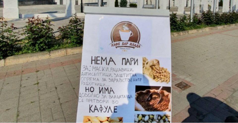 Граѓани со пораки до Владата: Немате пари за маски и ракавици, а има за апетисани и кафе
