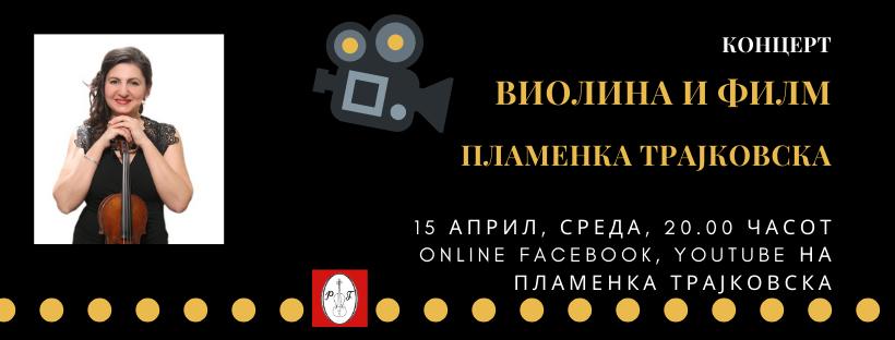 """""""Виолина и филм"""" онлајн концерт на Пламенка Трајковска"""