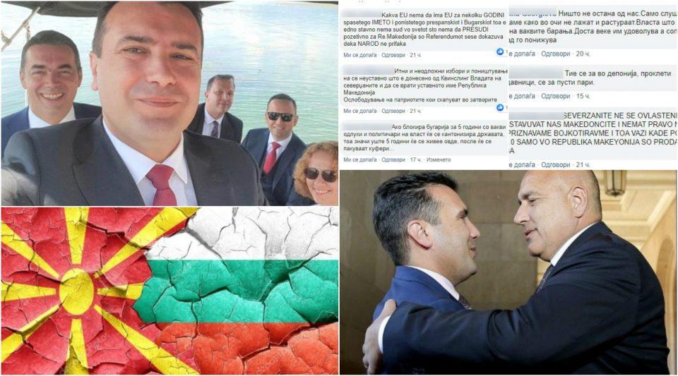 СДСМ крие од народот дека Македонија е жртва на уцени од Бугарија, граѓаните со јасна порака: Предавници не може да тргуваат со државата!