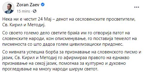 Заев со автоцензура, Борисов со гордост: Како двата лидери го честитаа денешниот ден