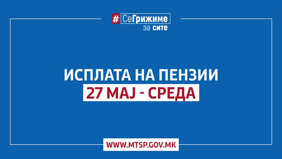 Убава вест за пензионерите во Македонија