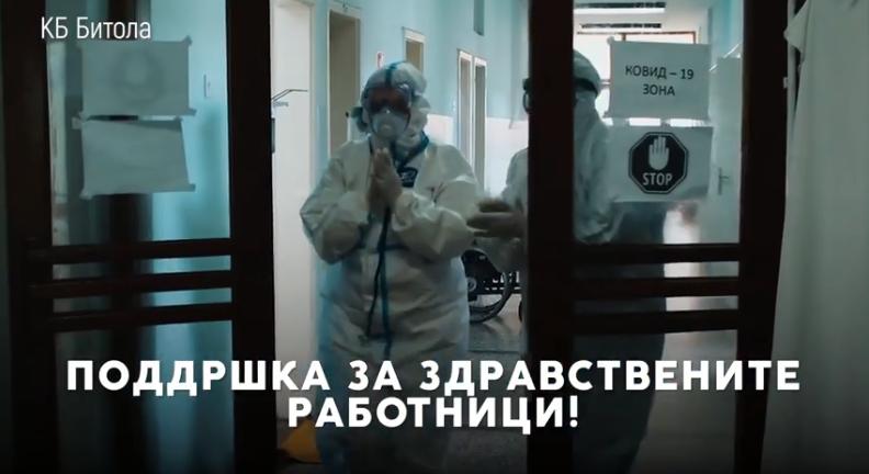 ВИДЕО: Аплауз за здравствените работници