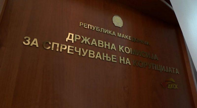Седница на Државната комисија за спречување на корупцијата