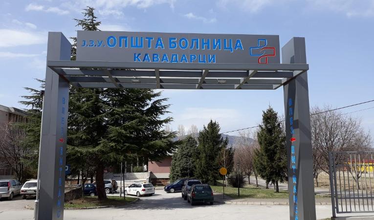 Тројца починати на Kовид одделот во кавадаречката болница, новозаболени 42 лица