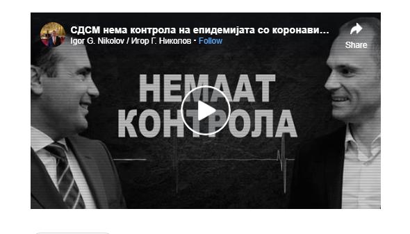 Николов: Наместо да покажат одговорност и да ја лоцираат вината кај себе, тие го обвинуваат народот (видео)
