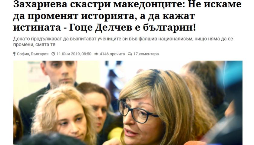 Бугарска министерка со ново понижување за Македонија: Јазикот им е западнобугарски дијалект, само додале некој збор од друг сосед
