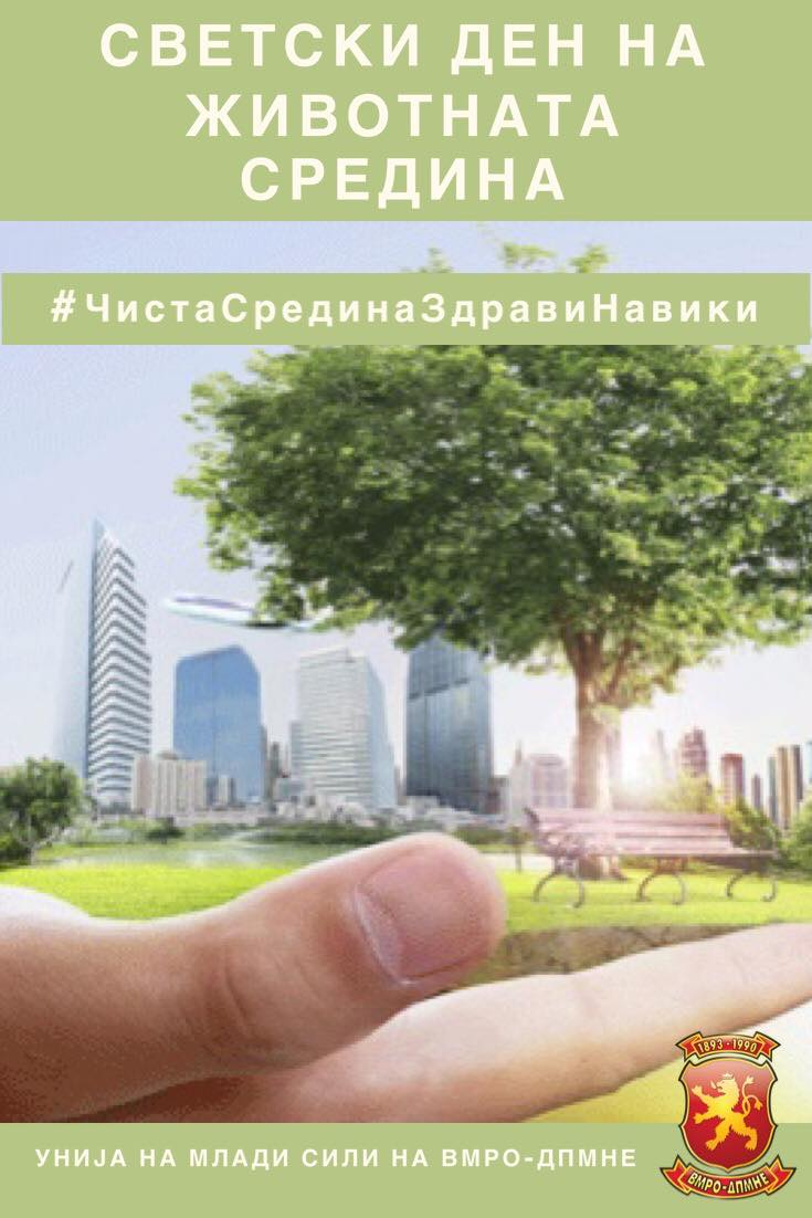 ФОТО: УМС на ВМРО-ДПМНЕ го одбележа меѓународниот ден на животната средина