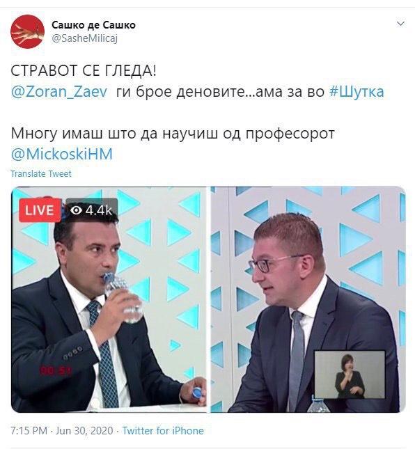Граѓаните на страната на ОБНОВАТА и со поддршка за Мицкоски по ТВ дуелот со Заев (ФОТО)