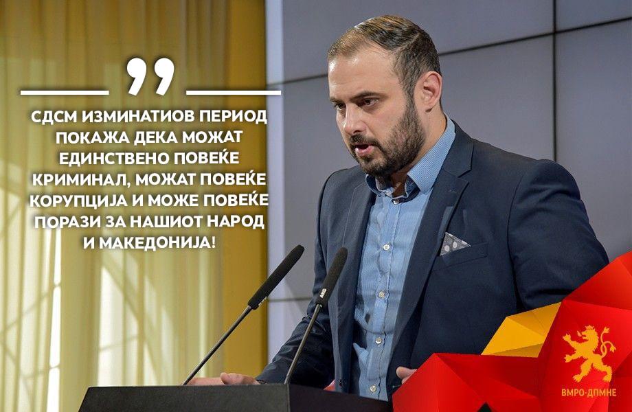 Ѓорѓиевски: Тие можат да прават криминал и корупција уште повеќе, но ние нема да го дозволиме тоа!