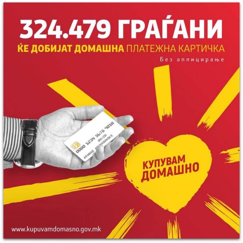 РСЕ: Се темпира ли помошта за граѓаните со датумот за избори?