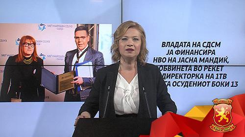 Василевска: Владата на СДСМ ја финансира НВО на Јасна Мандиќ, обвинета во рекет и директорка на 1ТВ на сега осудениот Боки 13