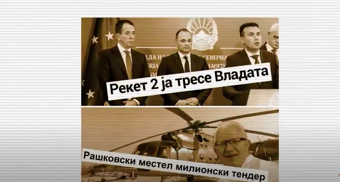 ВИДЕО: Македонија не заборава
