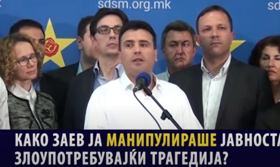 """""""Предизборно Заев ја злоупотреби трагичната смрт на Никола Младенов, манипулирајќи со неговото потесното семејство, кое од првиот момент ја знаеше вистината"""""""