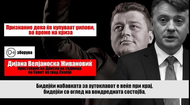АУДИО БОМБА: Доказ дека Шилегов и Начевски планираат купување на три нови џипа