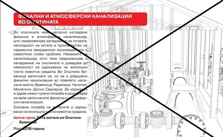 ВМРО-ДПМНЕ: СДСМ ветија-излажаа и во Теарце, Брвеница, Врапчиште и Јегуновце