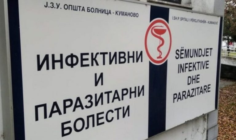 Инфективно одделение во кумановската болница скоро полно!