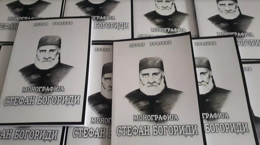 Промоција на книгата  Монографија Стефан Богориди од Петар Трајков