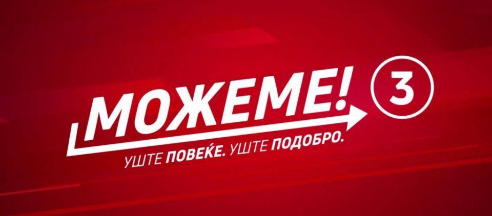 """Мицкоски: Наместо """"можеме"""" слоганот на Заев требаше да биде """"можевме"""""""