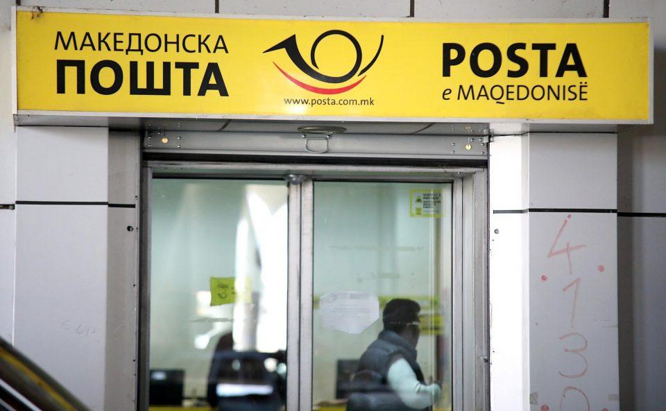 Коронавирус во поштата во Велес- вработена позитивна, останатите во самоизолација