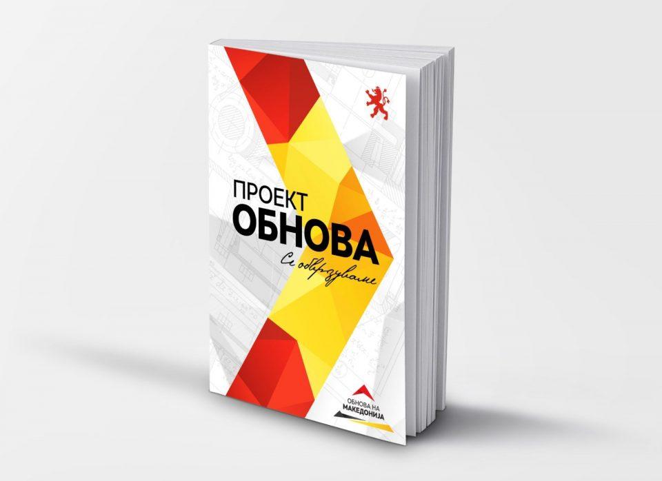 """СЛЕДЕТЕ ВО ЖИВО: Промоција на изборната програма на ВМРО-ДПМНЕ, """"проект Обнова – се обврзуваме""""!"""