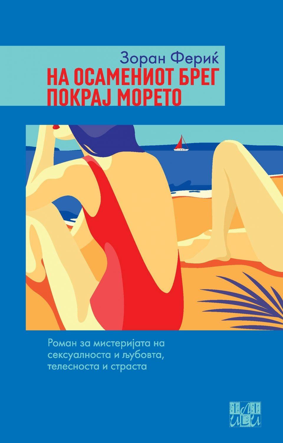 """Објавен романот """"На осамениот брег покрај морето"""" од Зоран Фериќ"""