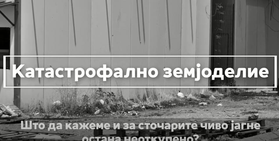 ВМРО-ДПМНЕ: Земјоделците се на работ на егзистенција поради СДСМ и Заев