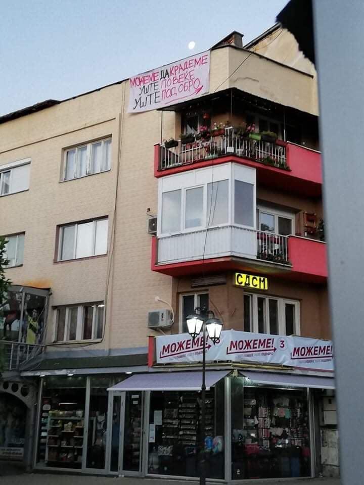 """Жителите на Радовиш со порака до власта: """"Можеме да украдеме уште повеќе, уште подобро"""" (ФОТО)"""