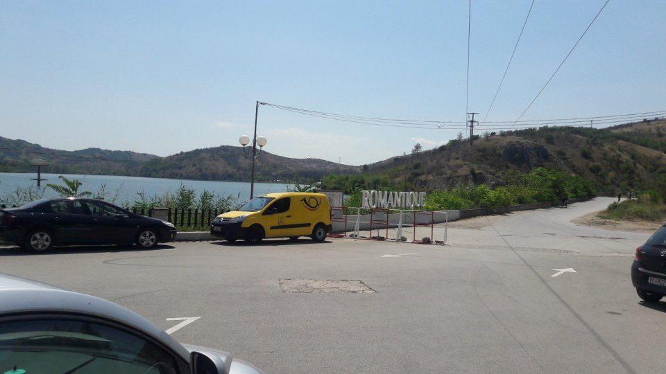 ФОТО: Злоупотреба на службеното возило во Пошта- шефот на службата за безбедност во Скопје на пикник на езерото Младост во Велес