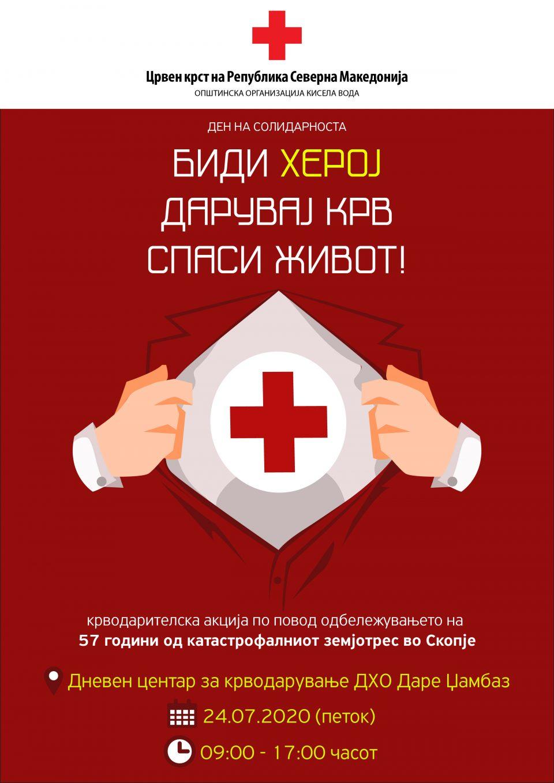 Црвен крст утре со крводарителска акција по повод 26 јули- сеќавањето на катастрофалниот земјотрес од 1963-та година