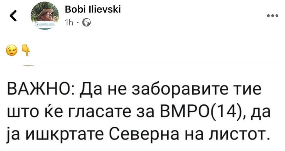 Очаен обид на СДСМ за манипулација со гласачите, изреагира портпаролот на ВМРО-ДПМНЕ