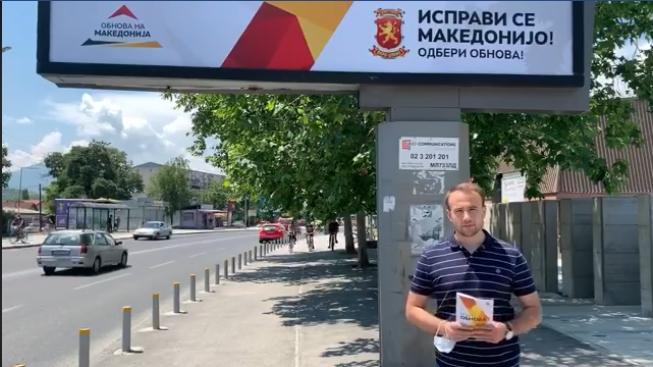 Стојаноски: ВМРО-ДПМНЕ се обврзува на зголемување на платите за 25% во еден мандат
