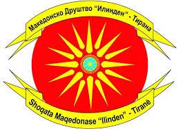 Македонците од Албанија бараат итно отворање на граничниот премин Стеблево – Лакајца
