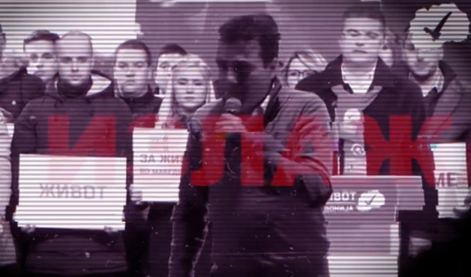 Јанушев: СДСМ излажаа за се, Македонија не заборава! (ВИДЕО)