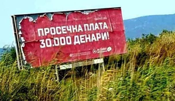 Лагите пораснаа за 4.000 денари