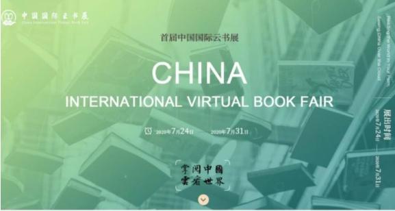 """""""Македоника литера"""" ќе учествува на виртуелен саем на книга во Кина"""