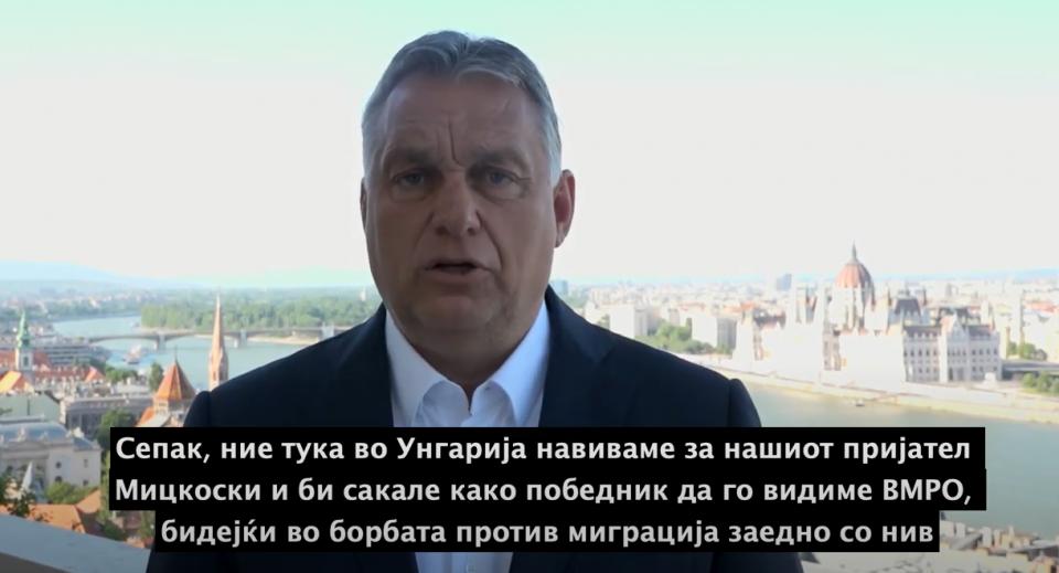 Орбан: Унгарија силно го поддржува Мицкоски и ВМРО-ДПМНЕ и би сакале да ги видиме како победници на изборите