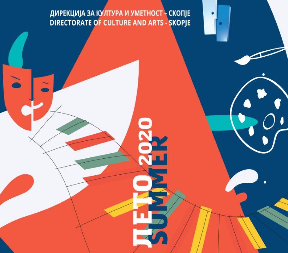 """Настап на ВИС """"Тркалезна маса"""" на Скопско Лето со """"Песни и звуци од чудната шума"""""""