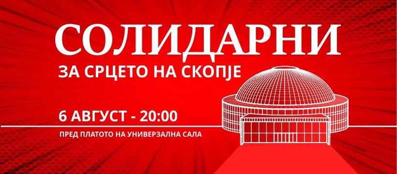 Солидарни за срцето на Скопје: Собир за Универзална сала