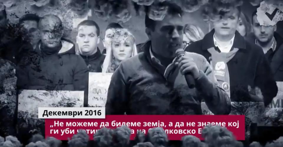 ВМРО-ДПМНЕ: Македонија не му заборава на Заев за лагите