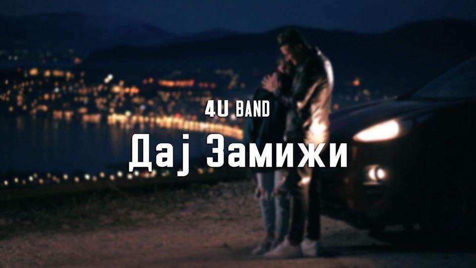 4U Band од Кавадарци со прва авторска песна и видео запис (ВИДЕО)