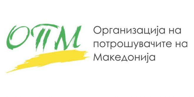 Организацијата на потрошувачите на Македонија е против покачување на електричната енергија од 7,4 проценти