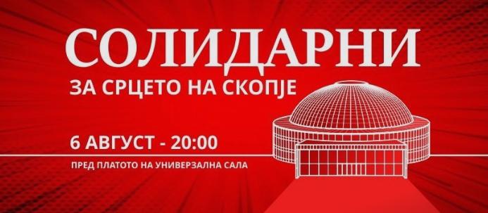 Солидарни за срцето на Скопје: Собир за Универзална сала вечерва во 20 часот