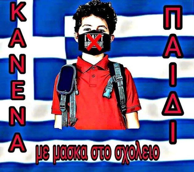 Почнува учебната година во Грција