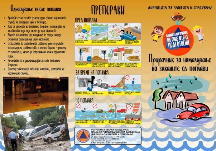Дирекција за заштита и спасување: Граѓаните да не се движат покрај реките и речните брегови