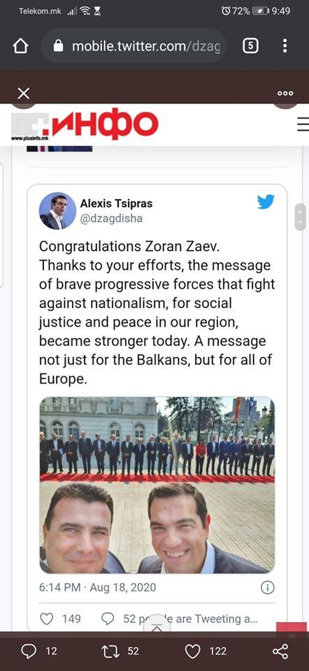 Честитката од Алексис Ципрас до Заев всушност била лажна вест