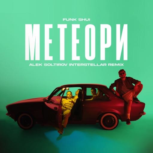 """""""Метеори"""" од Фанк Шуи преработен во фанки-хаус верзија"""