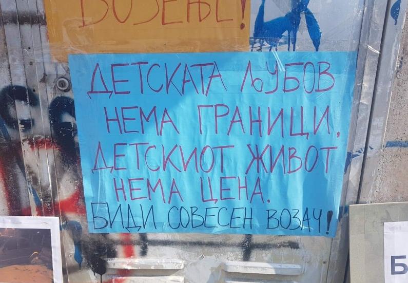 СЛЕДЕТЕ ВО ЖИВО: Протест против сообраќајното лудило и дивеење во сообраќајот во Горно Лисиче